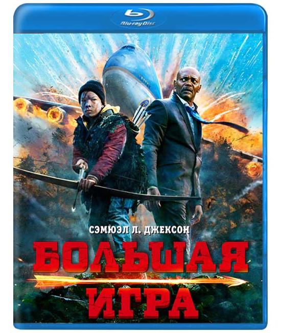 Большая игра [Blu-ray]