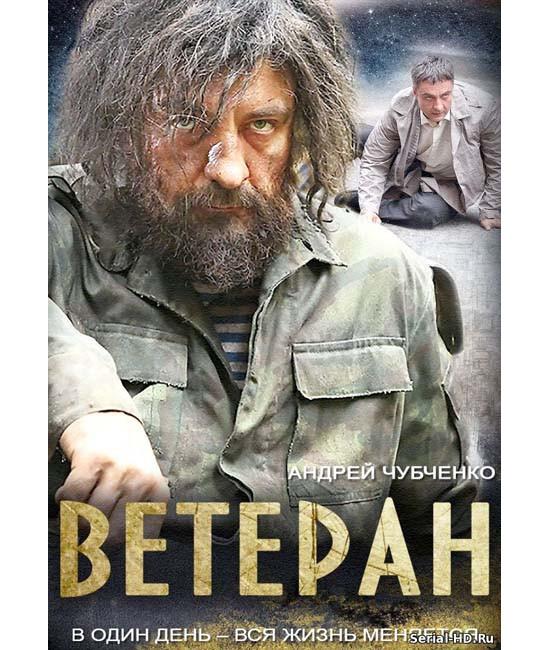 Ветеран [DVD]