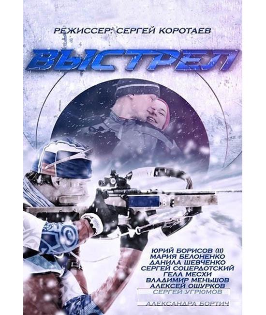 Выстрел [DVD]