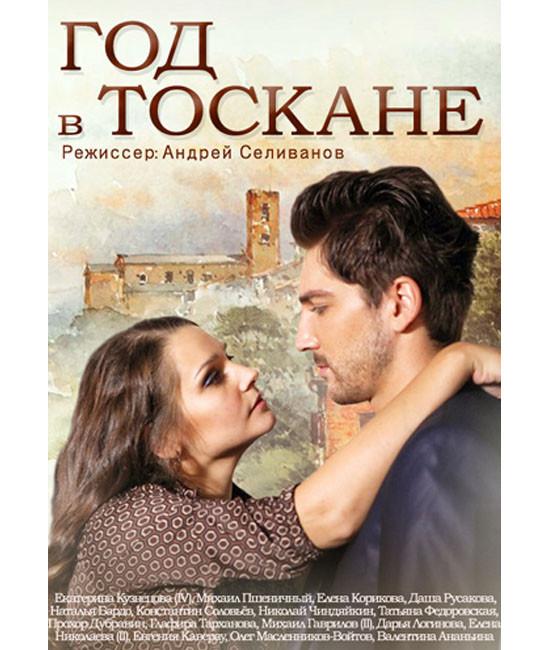 Год в Тоскане [DVD]