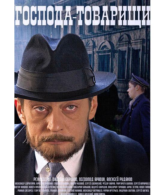Господа-товарищи [DVD]