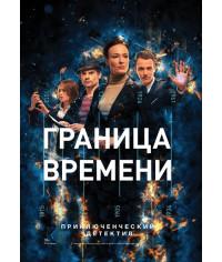 Граница времени [2 DVD]