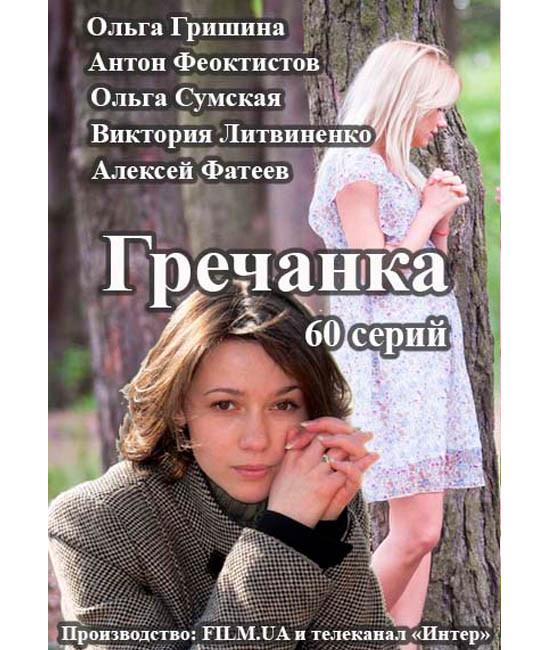 Гречанка [4 DVD]