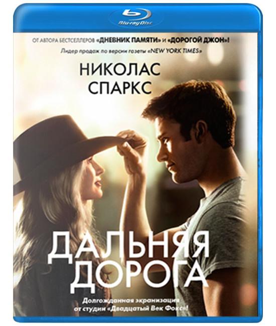 Дальняя дорога [Blu-ray]