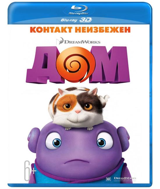 Дом [3D/2D Blu-Ray]