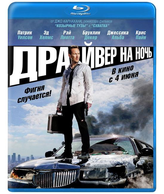 Драйвер на Ночь [Blu-ray]