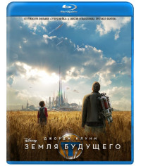 Земля будущего [Blu-ray]