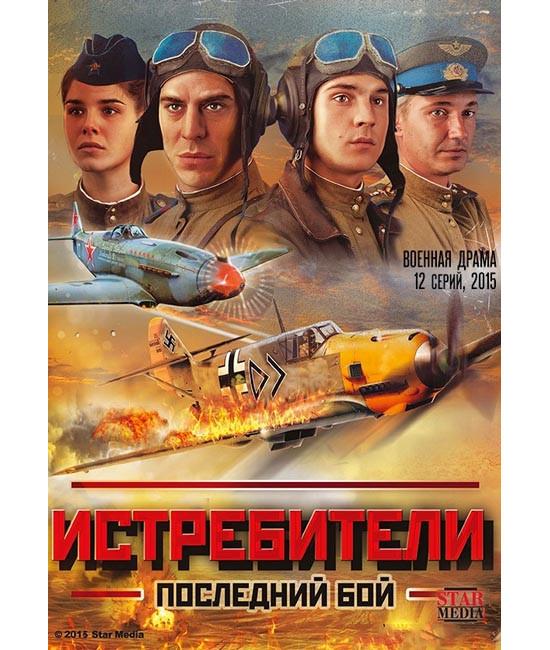 Истребители - 2. Последний бой [DVD]