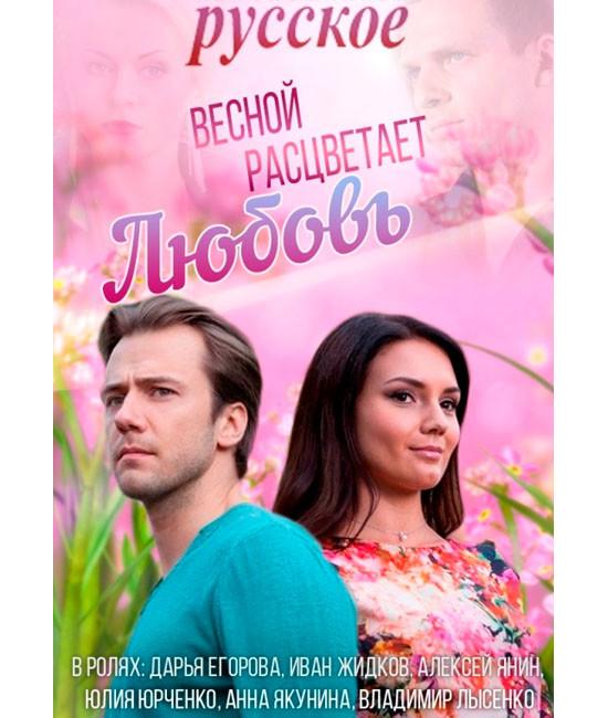 Весной расцветает любовь [2 DVD]