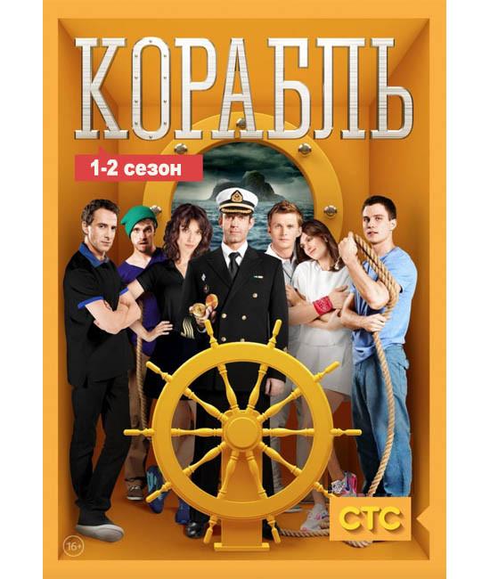 Корабль (1-2 сезон) [4 DVD]