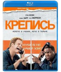 Крепись! [Blu-ray]