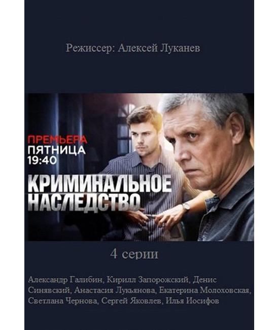 Криминальное наследство [DVD]