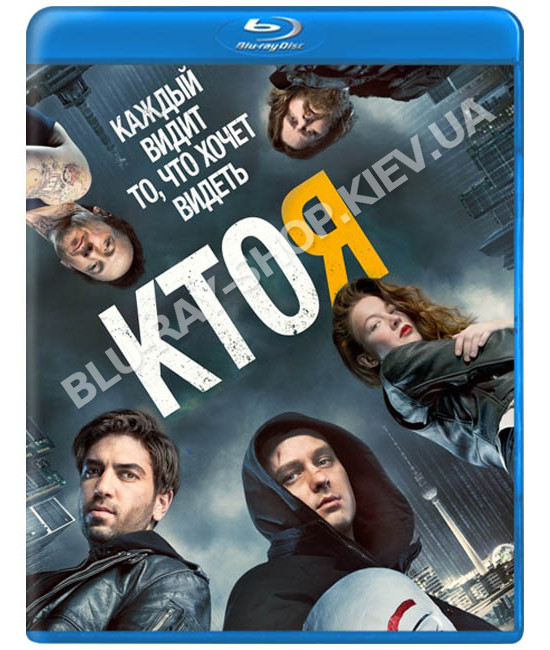 Кто я [Blu-ray]