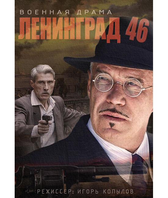 Ленинград 46 [2 DVD]