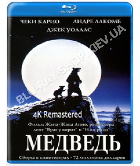 Медведь [Blu-ray] {4K Remastered}