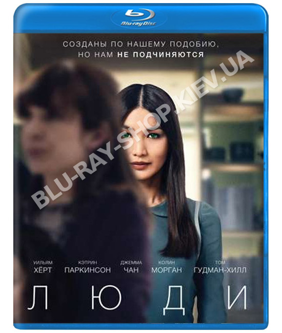 Люди (1-3 сезон) [3 Blu-ray]
