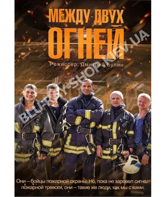 Между двух огней [DVD]
