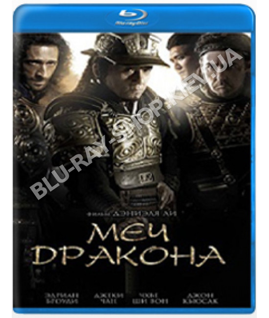 Меч дракона [Blu-ray]
