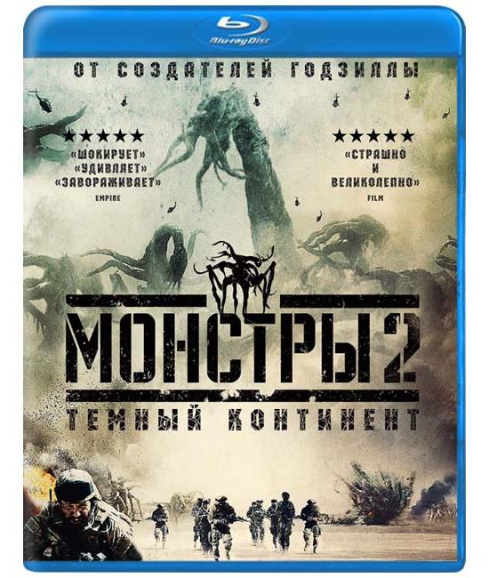 Монстры 2: Тёмный континент [Blu-ray]