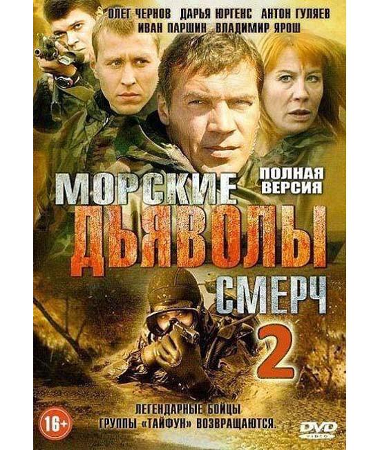 Морские дьяволы. Смерч 2 (2 сезон) [4 DVD]