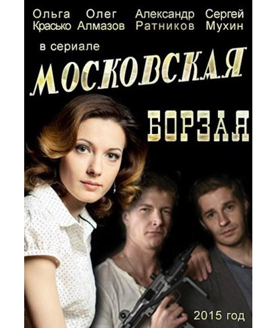 Московская борзая [2 DVD]