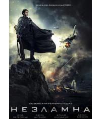 Битва за Севастополь (Незламна) [DVD]