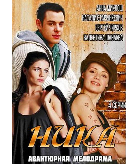 Ника [DVD]