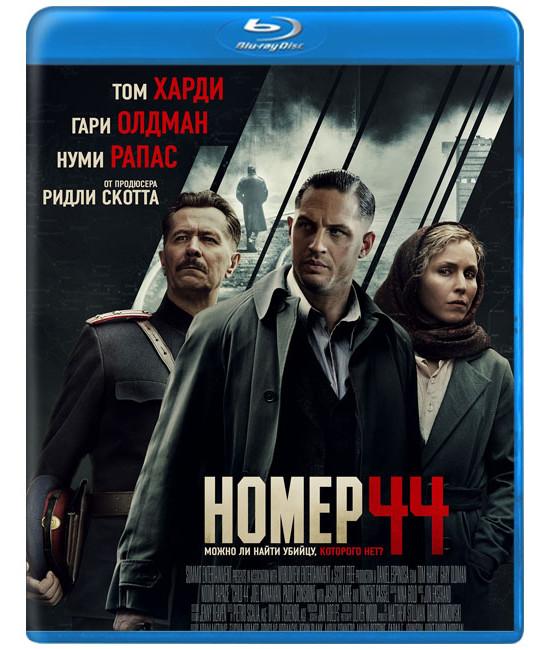 Номер 44 [Blu-ray]