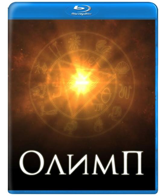 Олимп (1 сезон) [Blu-ray]