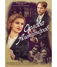 Орлова и Александров [DVD]