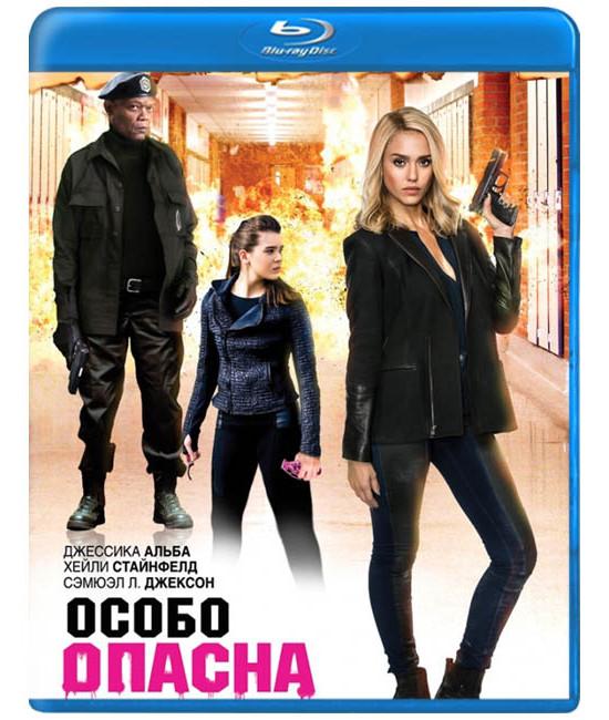 Особо опасна [Blu-ray]