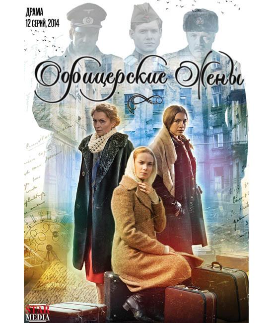 Офицерские жены [DVD]