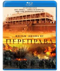 Переправа [Blu-ray]