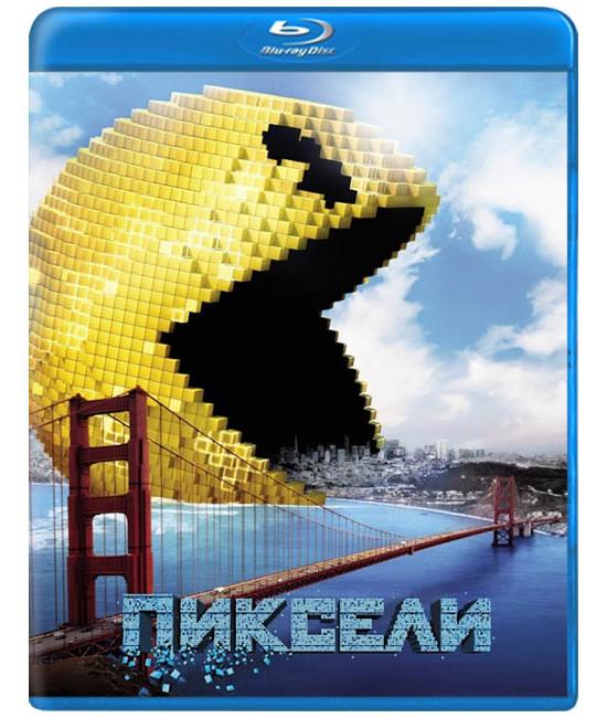 Пиксели [Blu-ray]
