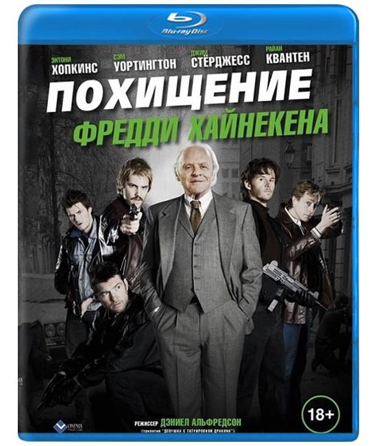 Похищение Фредди Хайнекена [Blu-ray]