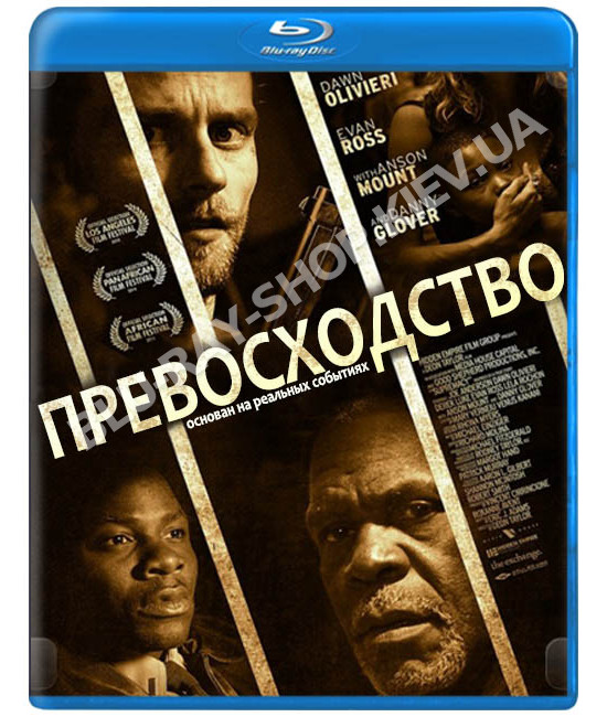 Превосходство [Blu-ray]