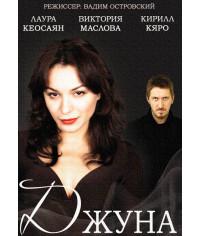 Провидица (Джуна) [DVD]