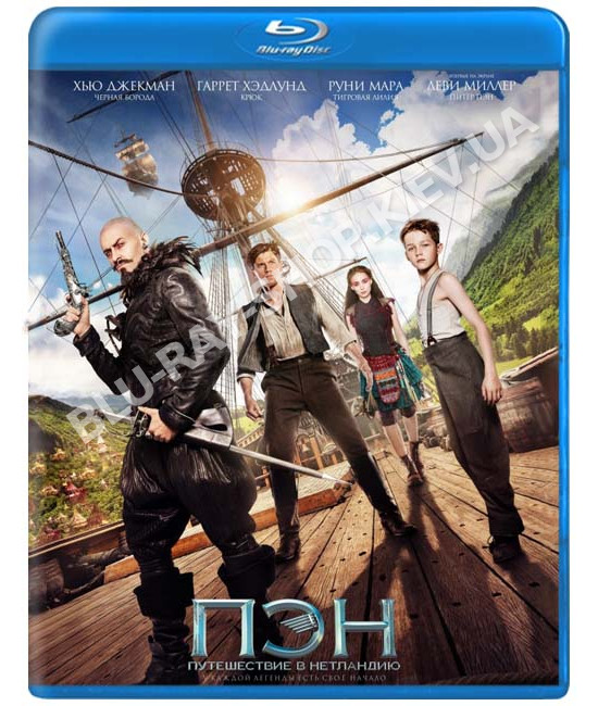 Пэн: Путешествие в Нетландию [Blu-ray]