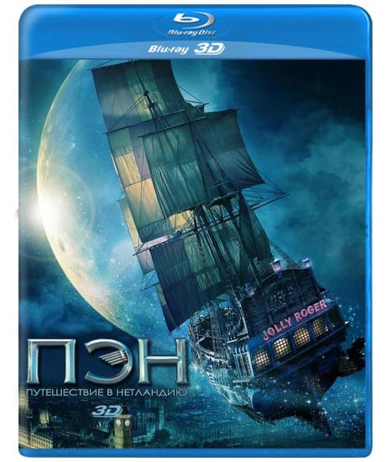 Пэн: Путешествие в Нетландию [3D/2D Blu-ray]