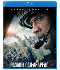 Разлом Сан-Андреас [Blu-ray]