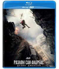 Разлом Сан-Андреас [3D/2D Blu-ray]
