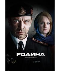 Родина [DVD]
