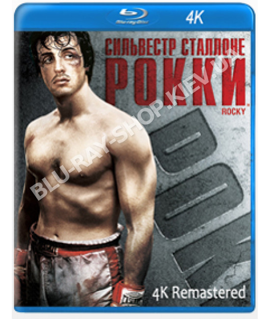 Рокки [Blu-ray] {4K Remastered}