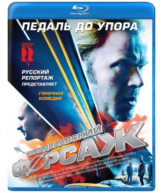 Скандинавский форсаж (Педаль до упора)  [Blu-ray]