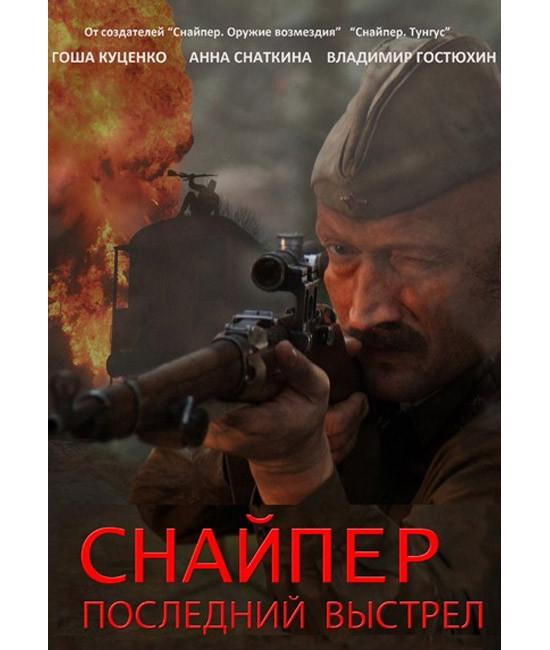 Снайпер: Герой сопротивления [DVD]