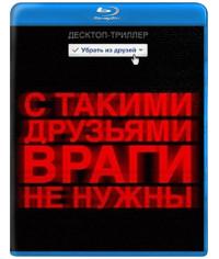 Убрать из друзей [Blu-ray]