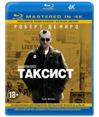 Таксист [Blu-ray] {4K Remastered}