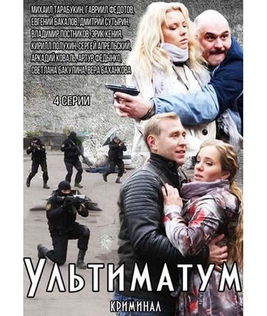 Ультиматум [DVD]