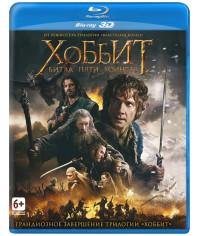 Хоббит: Битва пяти воинств [3D/2D Blu-ray]