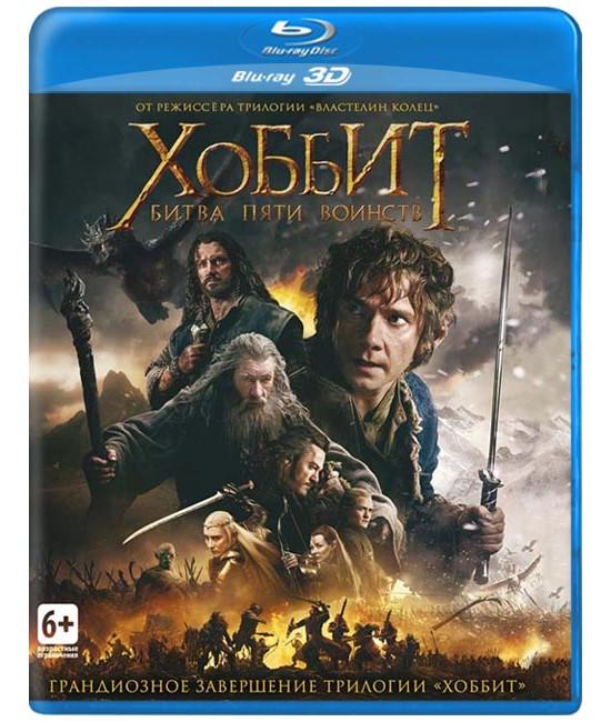 Хоббит: Битва пяти воинств [3D/2D Blu-ray] {2 Disc s Edition}